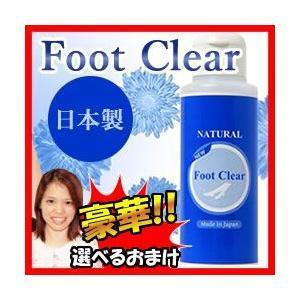 Foot Clear フットクリア 55g 日本製 無香料 ブーツ サンダル ミュール グロー matsucame