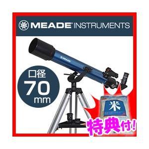 ★最大41倍+クーポン★ 米国 MEADE 経緯台式天体望遠鏡 AZM-70 ミード社 初心者向 対物レンズ径70mm フォーク式経緯台 屈折式 アクロマート|matsucame