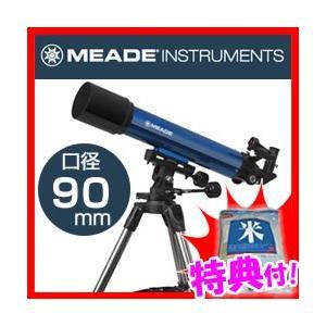 ★最大41倍+クーポン★ 米国 MEADE 経緯台式天体望遠鏡 AZM-90 ミード社 初心者向け 対物レンズ径90mm 微動付き経緯台 屈折式 アクロマート|matsucame