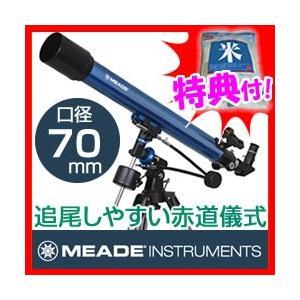 ★最大41倍+クーポン★ 米国 MEADE 屈折式天体望遠鏡 EQM-70 ミード社 初心者 対物レンズ径70mm ドイツ式赤道儀 屈折式 アクロマート 天体|matsucame