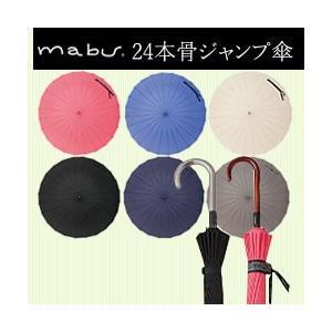 mabu world 24本骨ジャンプ傘 雨傘    マブワールド 24本骨雨傘 クロスファイバー雨傘|matsucame