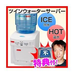 ツインウォーターサーバー NWS-801    温冷水サーバー 冷水サーバー 温水サーバー  大容量タンク 給水器 冷水器 温水|matsucame