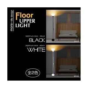 ★最大29倍+クーポン★ フロアアッパーライト フロアライト    インテリアライト フロア照明 Floor UPPER LIGHT  高さ調節可能 シンプルデザイン matsucame