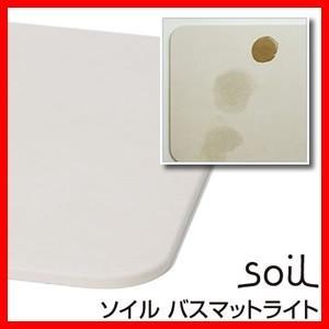 soil ソイル バスマット ライト バスマットligt 珪藻土マット お風呂用バスマット|matsucame