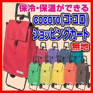 保冷 cocoro ココロ ショッピングカート 無地 お出かけカート キャリーカート matsucame