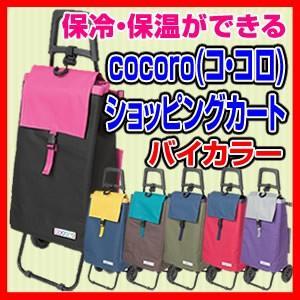 保冷 cocoro ココロ ショッピングカート バイカラー お出かけ用カート 保冷保温 キャリ|matsucame
