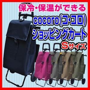 保冷 保温 cocoro ココロ ショッピングカート Sサイズ コ・コロカート お出かけカート キ matsucame