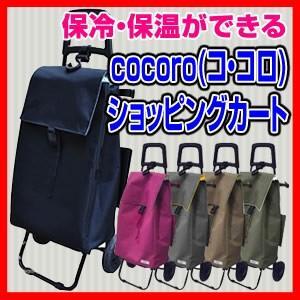保冷 cocoro ココロ ショッピングカート お買い物用カート 保冷保温バック ショッピング用カート ココロカート|matsucame