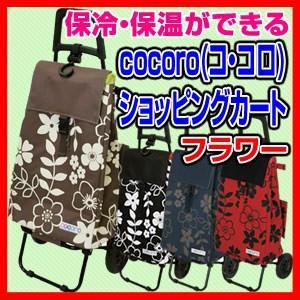 保冷 cocoro ココロ ショッピングカート フラワー cocoroショッピングカート 保冷・保温バック matsucame