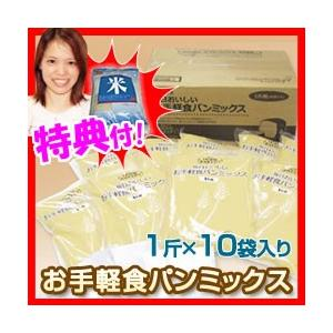 siroca シロカ お手軽食パンミックス 1斤×10袋 SHB-MIX1260  ホームベーカリー用[6月中旬入荷予定]