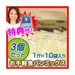siroca シロカ お手軽食パンミックス (1斤×10袋)×3個 SHB-MIX1260 ホームベーカリー用食パンミックス セット[6月中旬入荷予定]