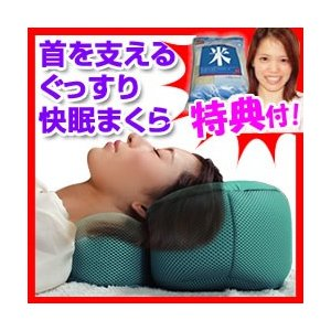 首を支えるぐっすり快眠まくら アーチ型形状パッド付きまくら 頸椎ストレッチまくら 首を支えるぐっすり快眠マクラ matsucame