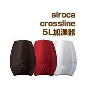 ★最大29倍+クーポン★ siroca crossline 5L加湿器 SRD-601 シロカ 大容量加湿器 超音波式加湿器 5リットル加湿器 SRD601|matsucame