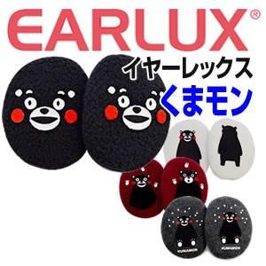 イヤーラックス くまモン EARLUX フレームレス耳当て 防寒耳カバー ワイヤーレス耳マフラー イヤーカバー|matsucame
