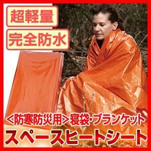 スペースヒートシート 防災ブランケット 完全防水 寝袋 アウトドア 緊急災害用ブランケット|matsucame