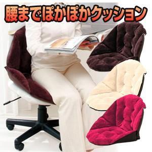 腰までぽかぽかクッション 腰や背中の周りを優しく包む ゴムバンド付き ポカポカクッション 椅子用クッション