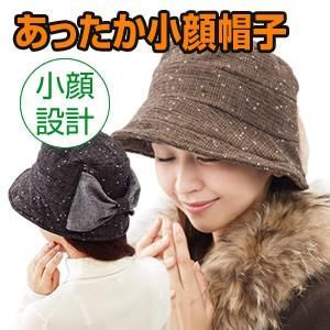 ★最大41倍+クーポン★ WAGAMAMA あったか小顔帽子 冬用帽子 レディース用帽子リボン付き帽子 風で飛びにくい|matsucame