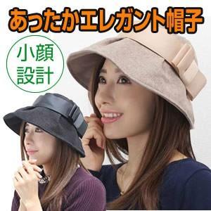 WAGAMAMA あったかエレガント帽子 冬用帽子 レディース用帽子 リボン付き帽子 風で飛びにくい matsucame