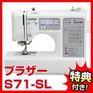 ブラザー コンピューターミシン S71-SL brother スマートミシン ハードケース付き S71SL 電子ミシン|matsucame