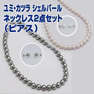ユミ カツラ シェルパール 2点セット(ネックレス + ピアス) 桂由美 真珠ネックレス パールネックレス パールピアス フォーマルな装いに 冠婚葬祭に 貝パール matsucame