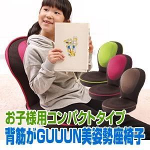 背筋がGUUUN美姿勢座椅子コンパクト 背筋がグーン コンパクト座椅子 お子様用 for KIDS 背筋がGUN座椅子|matsucame