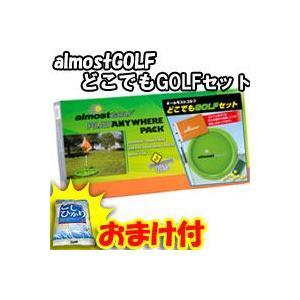 ★最大28倍+クーポン★ almostGOLF オールモストゴルフ どこでもGOLFセット レビュー記入でお米つき|matsucame
