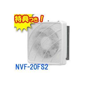 換気扇 フィルター付き換気扇 NVF-20FS2  台所換気扇  (羽根径20cm)  台所用換気扇  NVF20FS2 家庭用換気扇 空気循環器|matsucame