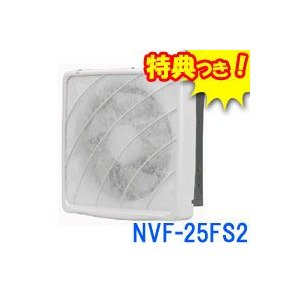 換気扇 フィルター付き換気扇 NVF-25FS2  台所換気扇  (羽根径25cm)  台所用換気扇 エアーダクト  NVF25FS2 家庭用換気|matsucame