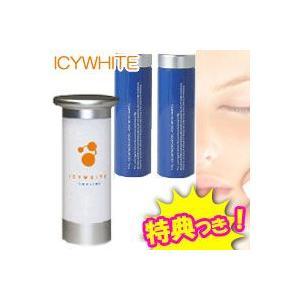 ポータブル スキンクーラー ICYWHITE アイシーホワイト  (本体1個+カートリッジ2個)  アイシング クールグッズ アイスバッグ  アイシング美顔器|matsucame