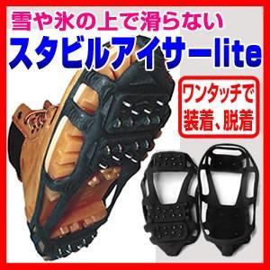 スタビルアイサーライト スノー&アイスウォーカー 靴の上から装着でアイスシューズ スパイクシューズに 凍結路面のスリップ|matsucame