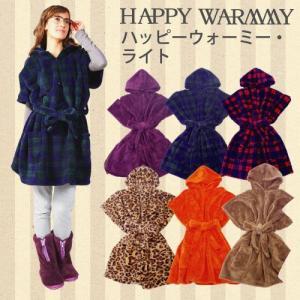 サニースキニー ハッピーウォーミーライト 着る毛布 マイクロファイバー毛布  子どもも着られる新タイプ 裾を踏まない あったか袖付ブランケット|matsucame