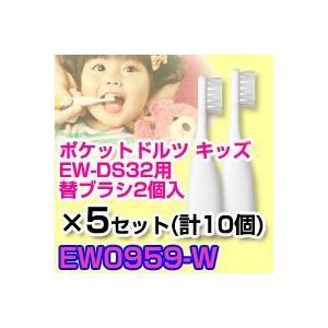 ポケットドルツ キッズ EW-DS32専用の替えブラシです。パナソニック電動歯ブラシ用替ブラシ2本入...