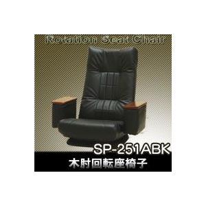 木肘回転座椅子 ブラック SP-251ABK フロアチェア  木肘回転座イス 折り畳み式 木肘小物入れ付回転座椅子 |matsucame