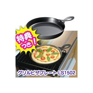 グリルピザプレート LS1502 魚焼きグリルでピザが焼ける ピザ焼き器 ピザ焼き機 美味しいピザ焼きパン フライパン ピ|matsucame
