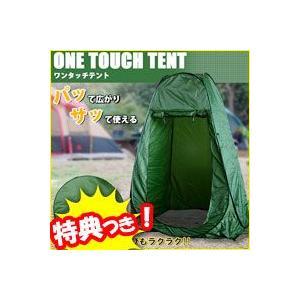 ワンタッチテント プライベートテント 簡易テント 海水浴テント アウトドアテント 着替えテント ワンタッチ着替えテント 災害時、レジャーなどに便利|matsucame