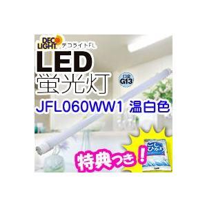 (500円クーポン配布中) 工事不要 60cm デコライトLED蛍光灯 JFL060WW1 温白色 LED照明 LED照明器具 LEDライト LED照明機器 インバーター に|matsucame