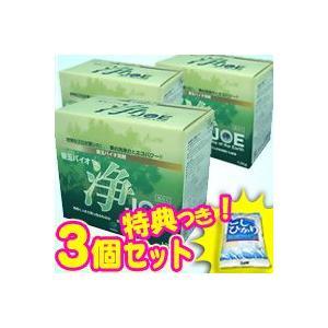 3個セット 善玉バイオ洗剤 浄 JOE 1.3kg×3個 洗濯洗剤 汚れを分解し衣類を優しくコーティング 洗うほど汚れがつきに