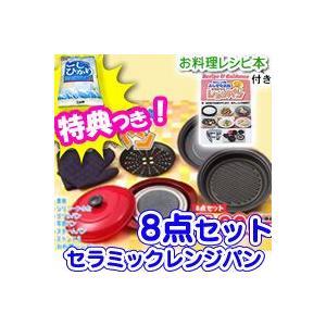 電子レンジ用ふしぎなお鍋 セラミックレンジパン8点セット 電子レンジでこんがりふっくら 電子レンジで焼き料理が出来る |matsucame