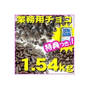 業務用どっさりチョコレート詰め合わせ 1.54kg 柿の種チョコレート 麦チョコレート ミルクチョコレート の詰め合わせ 業務用チョコ
