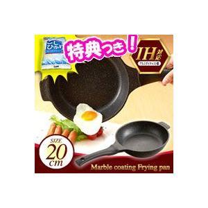 IHマーブルコーティングフライパン 20cm IH調理器対応 ガスコンロからIHヒーターまで対応 朝食・お弁当作りに便利な小さめサイズ マーブルコートフライパ|matsucame