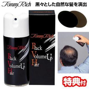 トミーリッチ ブラックヘアー 123g 白髪隠しスプレー ミクロの特殊粉末が地肌や毛をカバー 白髪かくし 白髪染め シャ|matsucame