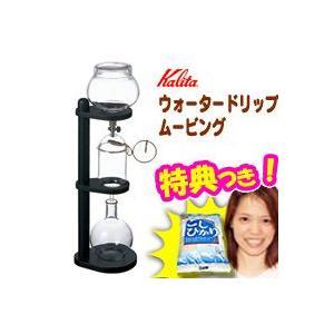 kalita カリタ ダッチコーヒー ウォータードリップムービング 5人用 #45067 水出し器 水出しコーヒーサーバー 水出し|matsucame