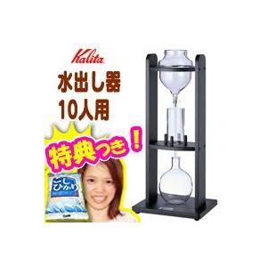 カリタ 水出し器10人用 #45063 水出しコーヒーサーバー ダッチコーヒー Kalita コーヒーマシン ウォータドリップ 水|matsucame