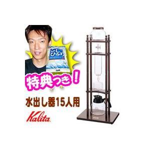 カリタ 水出し器15人用 #45011 水出しコーヒーサーバー ダッチコーヒー Kalita コーヒーマシン ウォータドリップ 水|matsucame