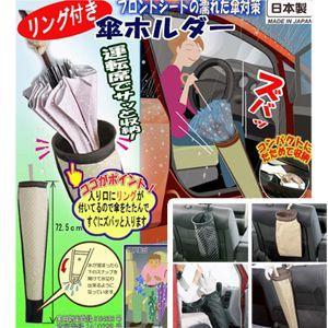 (500円クーポン配布中) リング付き傘ホルダー 丸形口で入れやすい 車内の濡れた傘対策 カサ入れ 傘収納 傘入れ に|matsucame