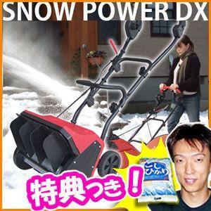 スノーパワーDX D-900 家庭用電動除雪機 除雪車 電動除雪機スノーパワーDX D900 電動雪かき機 スノーパワーデラックス 除雪作業 電動除雪機 雪かき|matsucame