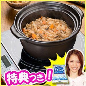 IHで使えるごはん鍋(3合)鍋敷セット 炊飯用土鍋 御飯炊き土鍋 IH調理器・直火炊き・電子レンジすべて対応|matsucame