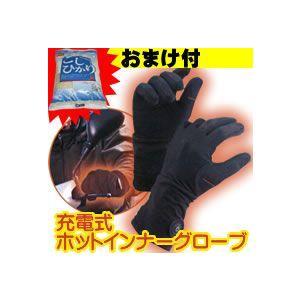 ほっかほかインナー手袋 充電式ホットインナーグローブ ヒーター手袋 ホカホカインナー手袋 オートバイグローブに ヒーターグローブ ポカポカ手袋