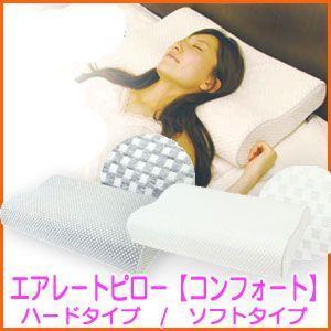 【お得なクーポン券付】高級寝具メーカー「フランスベッド」との共同企画枕。頸椎の湾曲を理想的な状態に保...