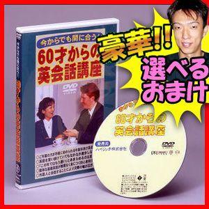 今からでも間に合う!60才からの英会話講座DVD 中高年向け英会話講座 英語レッスン 英語勉強 初心者向け英会話 英会話教